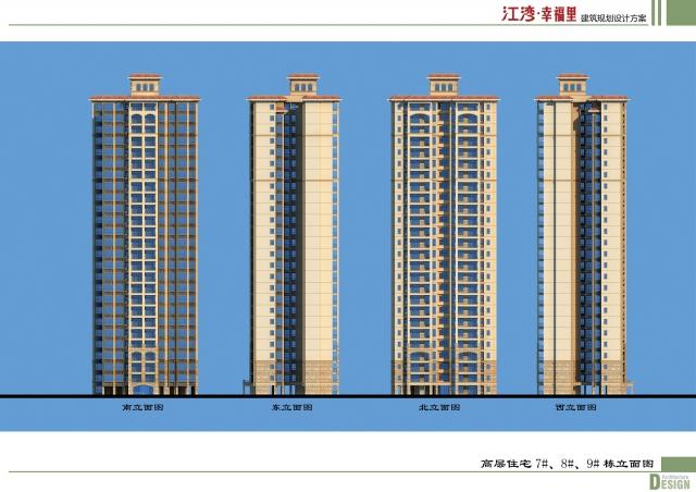 9.高层住宅7#、8#、9#栋立面图.jpg