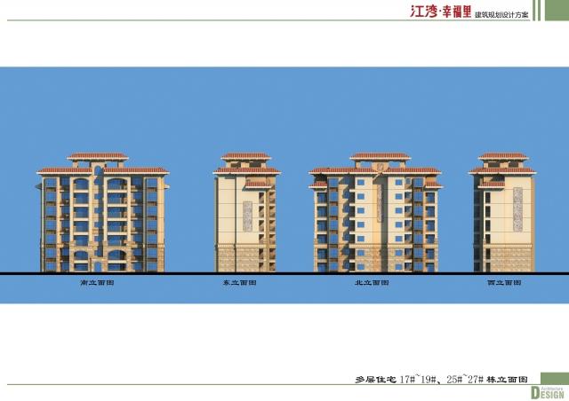 11.多层住宅17#~19#、25#~27#栋立面图.jpg