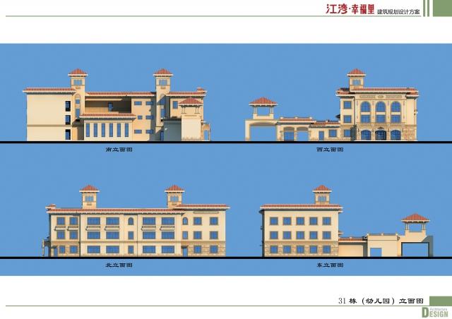 12.31栋幼儿园立面图.jpg