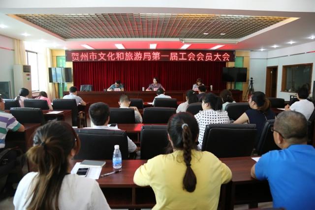 贺州市文化和旅游局工会成立