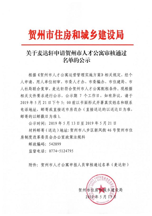 关于麦达轩申请贺州市人才公寓审核通过名单的公示_页面_1.jpg