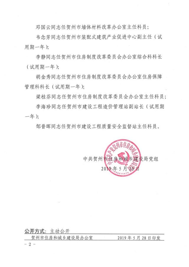 中共亚游在线|HOME党组关于李海桃等通知任职的通知_页面_2.jpg