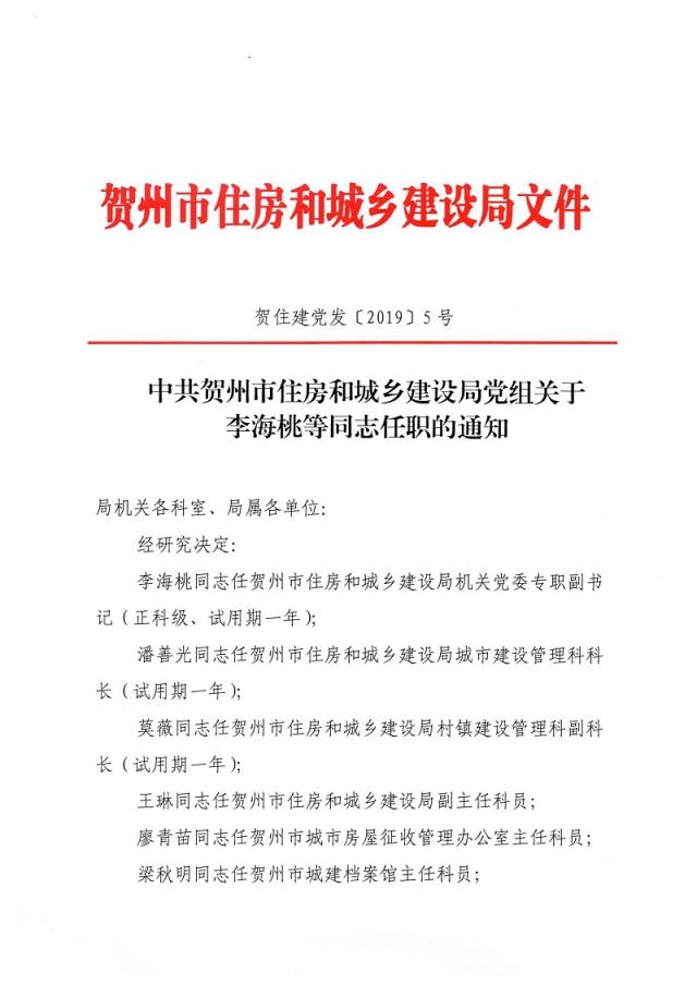 中共亚游在线|HOME党组关于李海桃等通知任职的通知_页面_1.jpg