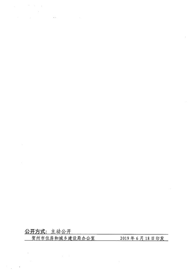 """关于调整贺州市住房和城乡建设局""""党政同责、一岗双责""""领导小组的通知_页面_3.jpg"""
