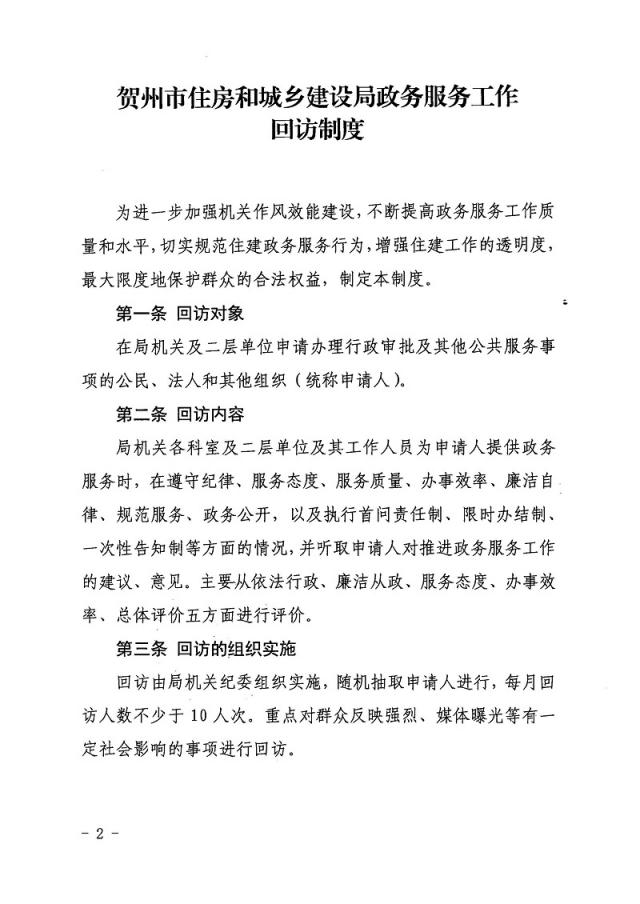 关于印发《亚游在线|HOME政务服务工作回访制度》的通知_页面_2.jpg
