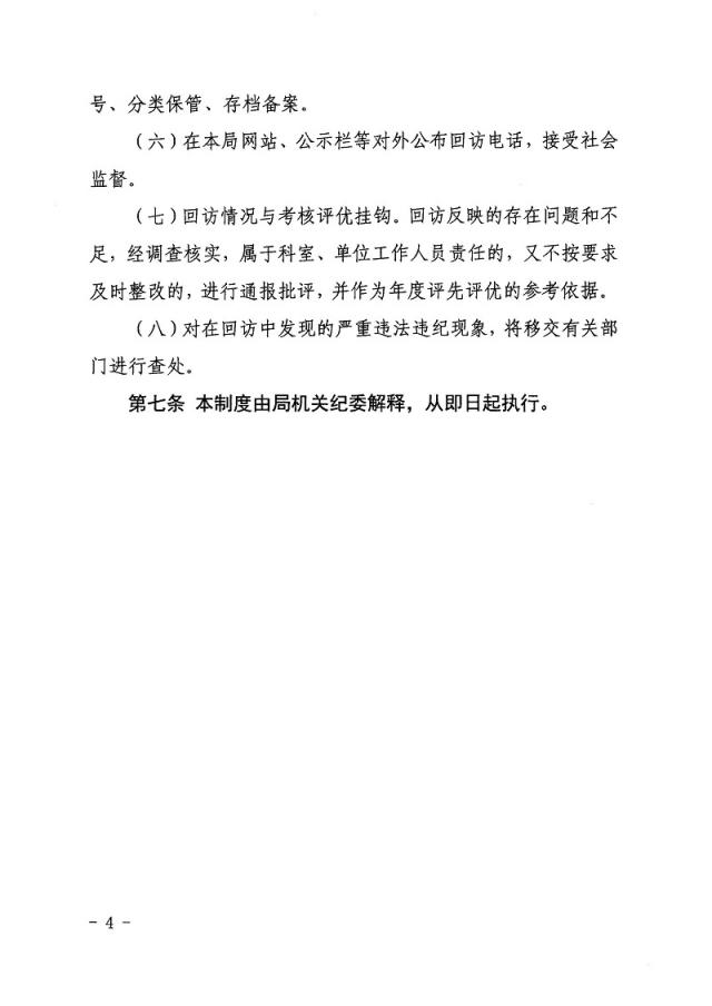关于印发《亚游在线|HOME政务服务工作回访制度》的通知_页面_4.jpg