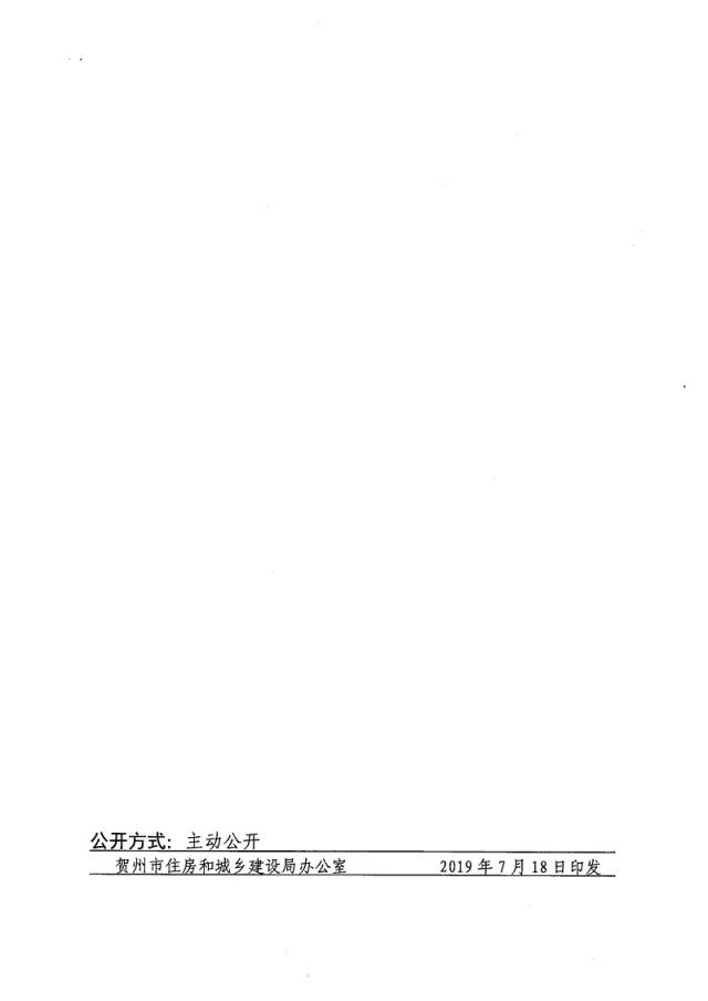 关于印发《亚游在线|HOME政务服务工作回访制度》的通知_页面_6.jpg