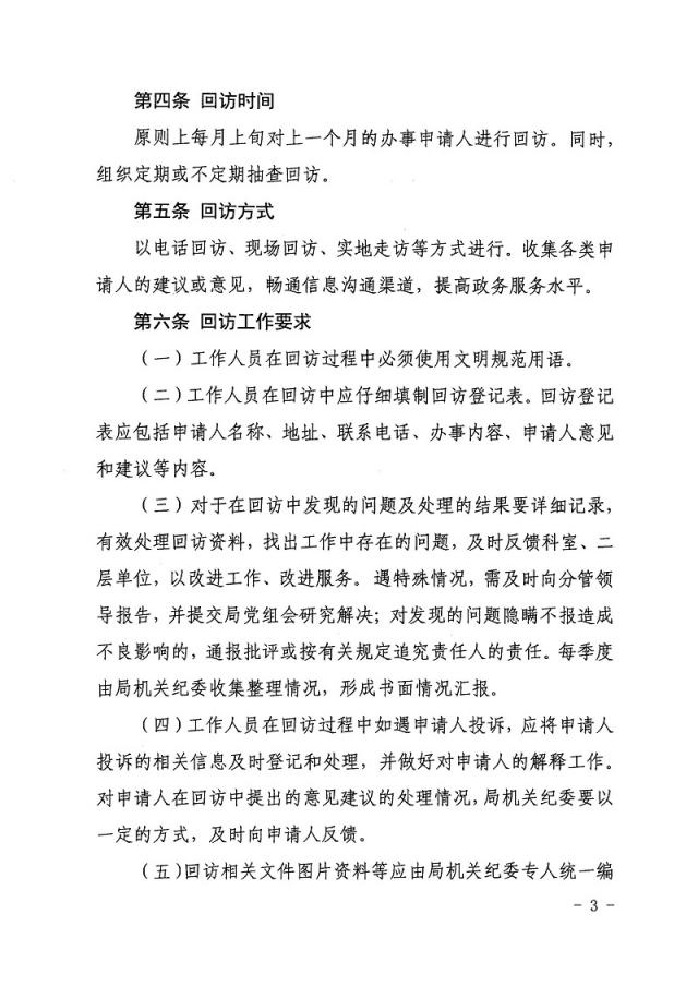关于印发《亚游在线|HOME政务服务工作回访制度》的通知_页面_3.jpg