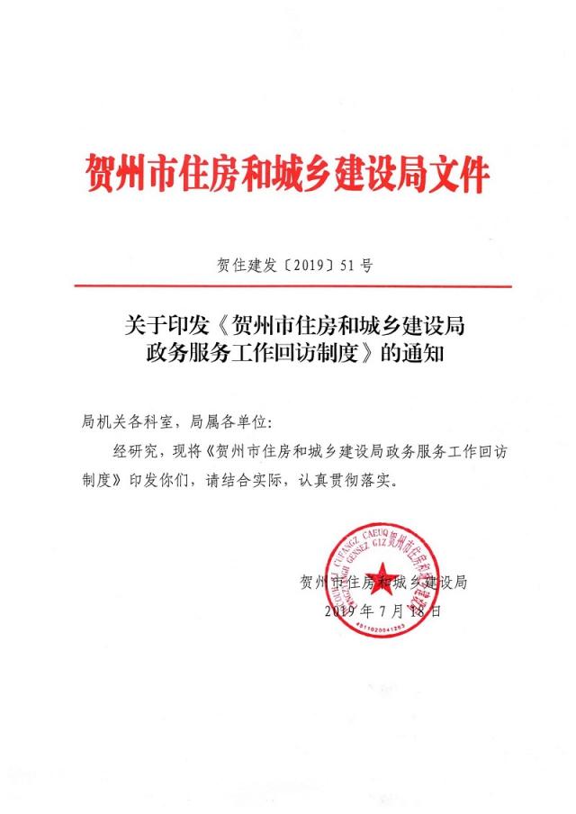 关于印发《亚游在线|HOME政务服务工作回访制度》的通知_页面_1.jpg
