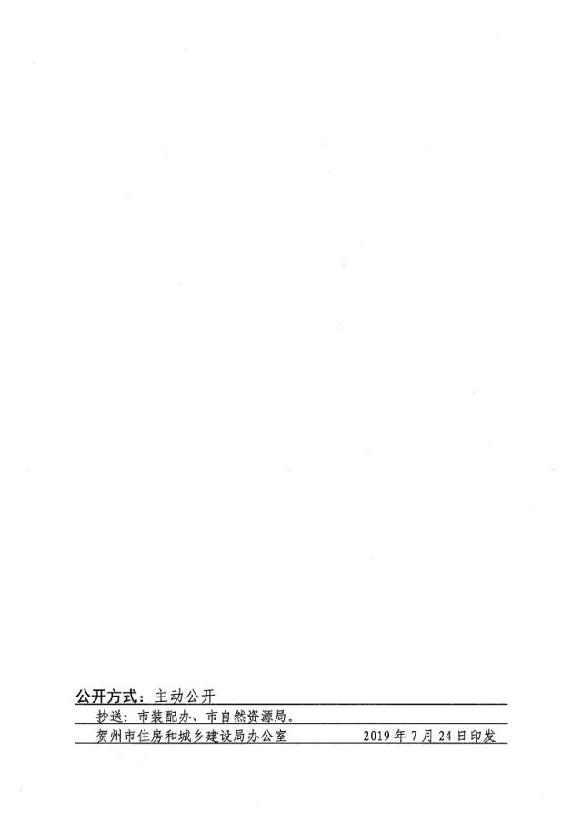8亚游在线 HOME   贺州市自然资源局   关于印发《贺州市装配式建筑住宅项目建筑面积奖励实施细则》的通知_页面_8.jpg