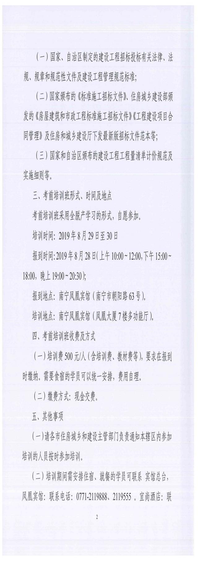 (广西建筑业联合会)桂建联[2019]63号关于举办2019年度广西建设工程招投标评标专家培训班的通知_页面_2.jpg