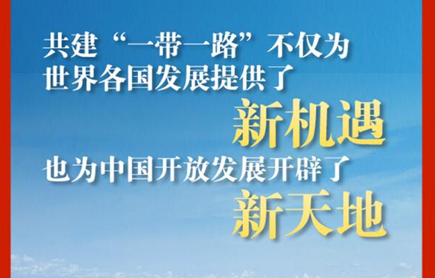"""治国理政·学习画报80丨推动共建""""一带一路""""高质量发..."""