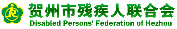 贺州市残疾人联合会